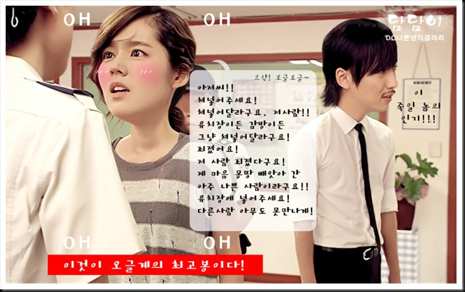 KimNamGil-FC.blogspot BigHead Bad Guy part11- (7)