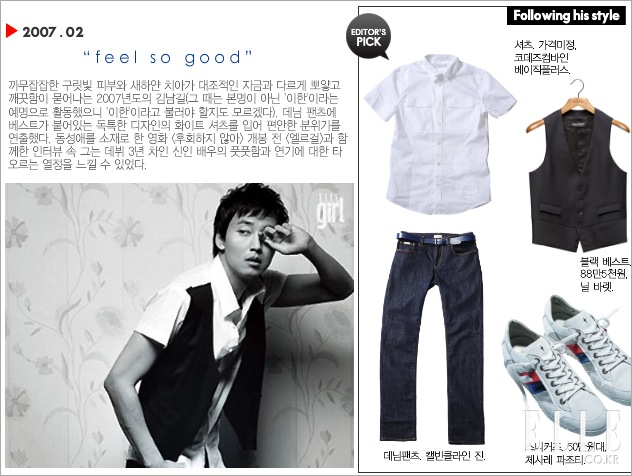 KimNamGil.blogspot.com ELLE Girl Feel So Good set2