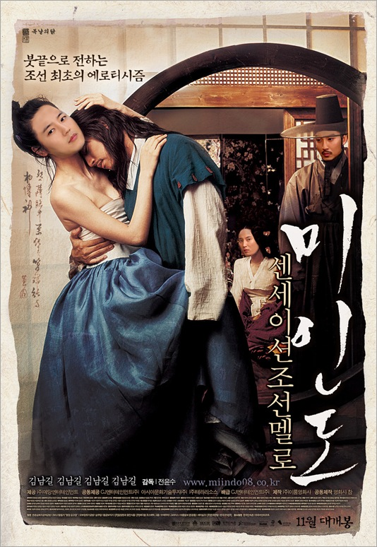 KimNamGil-FC_Movie Poster-1 (5)