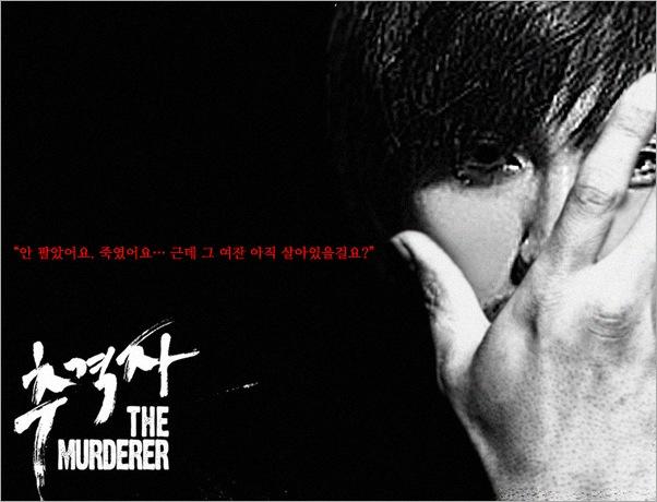 KimNamGil-FC_Movie Poster-1 (12)