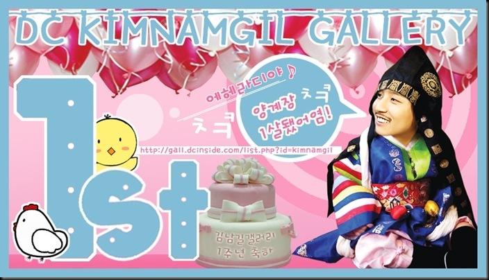 www.KimNamGil-FC.com 1st Anniversary KNG DCinside