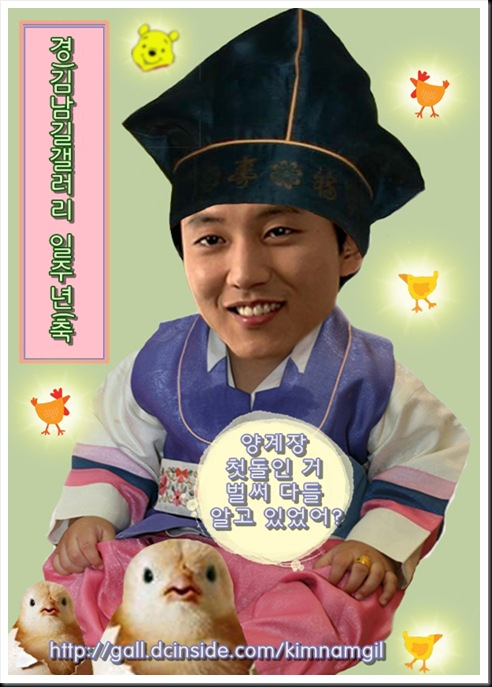 www.KimNamGil-FC.com 1st Anniversary KNG DCinside (15)