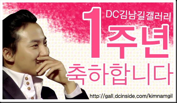 www.KimNamGil-FC.com 1st Anniversary KNG DCinsideKorea (1)