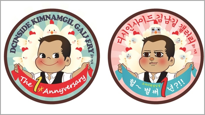 www.KimNamGil-FC.com 1st Anniversary KNG DCinside (7)