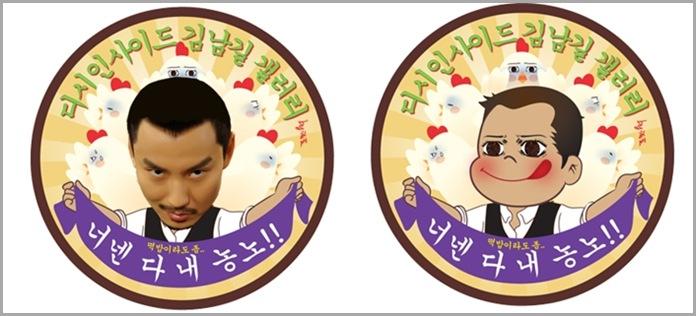www.KimNamGil-FC.com 1st Anniversary KNG DCinside (5)
