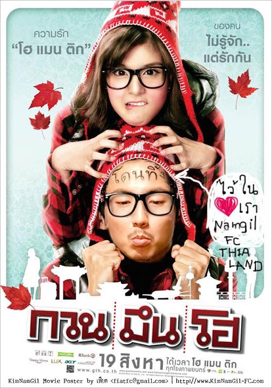 KimNamGil-FC_Movie-Poster-3(1)