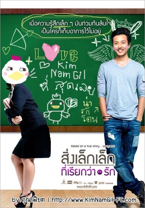 KimNamGil-FC_Movie-Poster-3-(7)