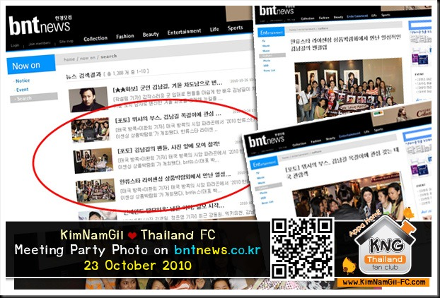KimNamGil-FC.com_KNG-Thailand-Fanclub-on-bntnews.co.kr