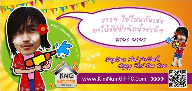KimNamGil-FCdotcom_SongGranThai1