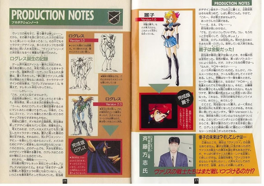 """""""THE VALIS WORLD"""" book scans 34-35"""