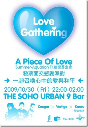 Love Gathering