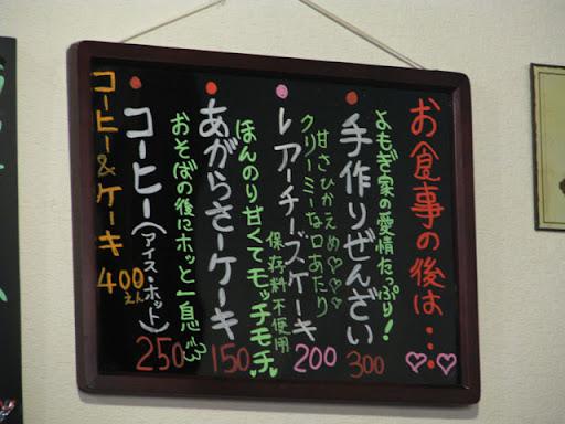 よもぎ家・店内壁面の喫茶メニュー