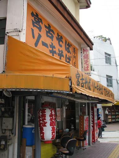 いなか(樋川店)・外観
