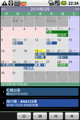 SK Calendar