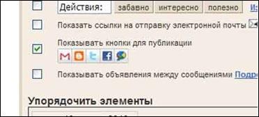 Собственные социальные кнопки Blogger