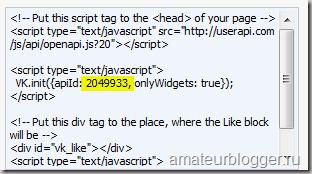 API код ВКонтакте