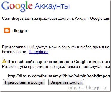 Доступ Disqus к Blogger