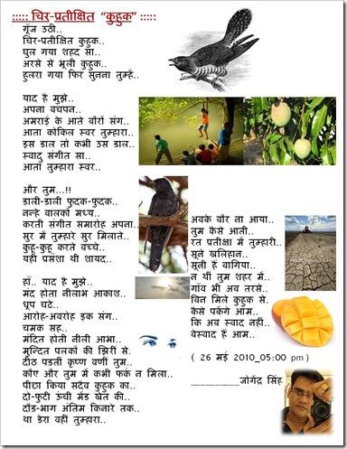 Chir Pratikshit Kuhuk (JPEG)