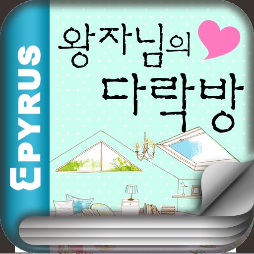 [로맨스]왕자님의 다락방(전2권, 완)-에피루스 베스트 書籍 App LOGO-硬是要APP