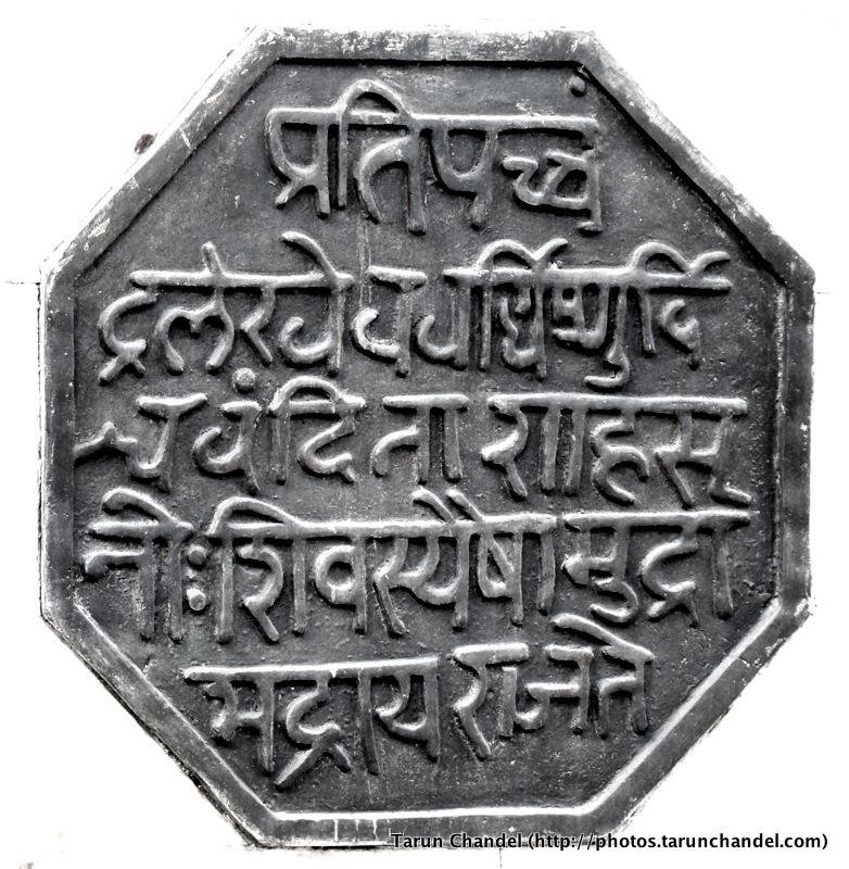 Shivaji Coin, Tarun Chandel Photoblog