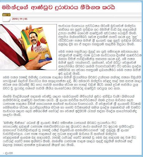 Sinhala Niliyo http://www.pic2fly.com/Sinhala+Niliyo.html