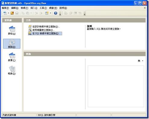 主畫面-以SQL模式