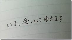 Ima, ai ni yukimasu