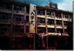 O liceu Suzuran