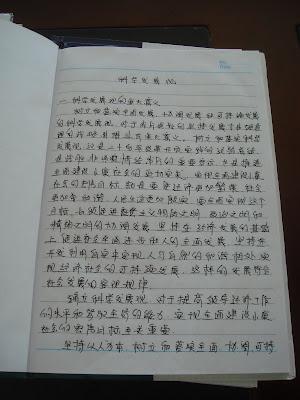 09乡村手记(五) - 银月 - 银月的博客