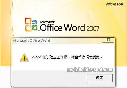 word2007erro