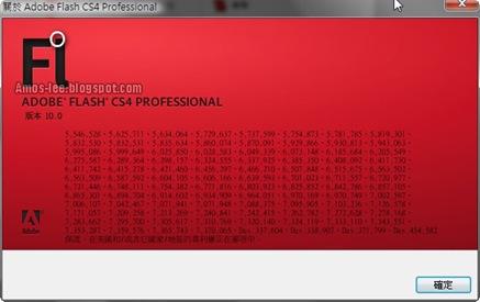 Flash CS4 說明畫面