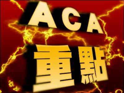 ACA應考重點