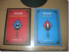 Persepolis Tamil Editions