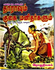 Tamil version of Dell's Turok (Cover)