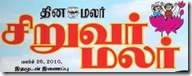 Siruvar Malar Latest Logo