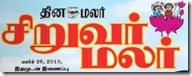 Siruvar Malar Latest Logo