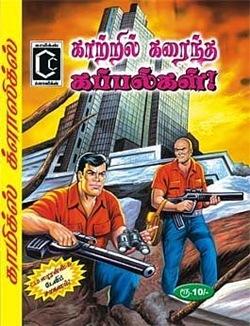 Comics Classics Preview c1