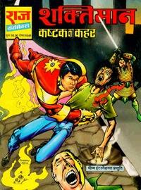 Shaktiman Comics
