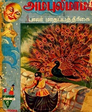 Chandamama (Ambulimama) 1st Issue (c) ayyampalayam.blogspot.com