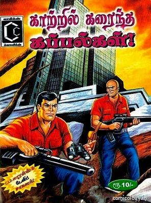 Comics Classics 23 c1