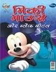 Mickey Mouse (Hindi)