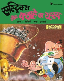 Gowarsons Asterix 1