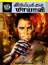 Muthu Comic 001