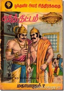 PACK Mahabharata Vol-7 c1