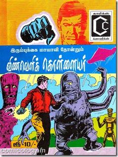 Comics Classics #24 - Steel Claw - Back Cover
