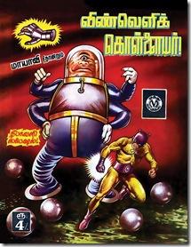 Muthu Comics #144 - Vinveli Kollaiyar (1985)