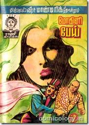 Rani Comics - Mandrake