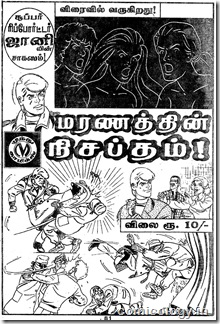 Muthu 312 Ric Hochet Issue Preview