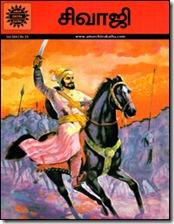 ACK Tamil - Sivaji [978-81-8482-398-1]