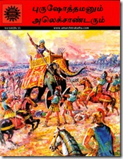 ACK Tamil - Purushotaman and Alexander [978-81-8482-542-8]